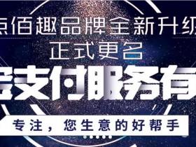 """上海即富:点佰趣正式改名""""开店宝""""公示"""