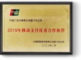 付临门厦门市子公司喜获银联年度嘉奖!