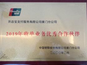 开店宝被厦门银联授予2019年收单业务优秀合作伙伴奖