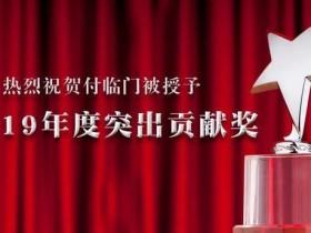 """付临门_荣获2019年度""""突出贡献奖"""""""