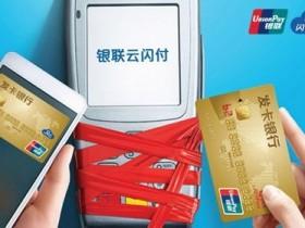 银联·云闪付pos闪付一天单卡交易有限制吗?