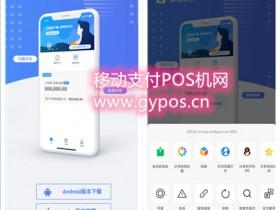 开店宝U米电签版新用户APP下载及开通使用操作流程