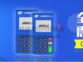 通易付APP下载安装及开通使用操作流程