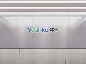 乐刷科技总公司移卡正式登录香港交易所上市,总市值达77亿港元!