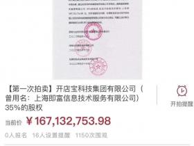 开店宝科技集团(原上海即富)35%股权即将拍卖