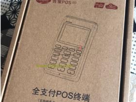 合利宝POS机产品也开始涨价了