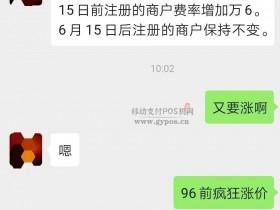 电签版安POS再次涨价万6,中付闪付上调万1.5