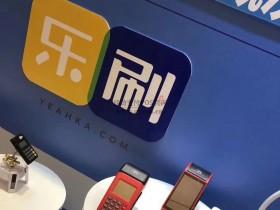 乐刷母公司移卡科技股价突破300亿,一度超越拉卡拉