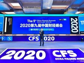 付临门荣获中国财经峰会