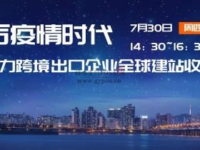 通联支付协同杭州跨境综合试验区跨境收款直播