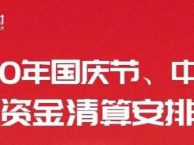 银盛通国庆中秋刷卡资金结算安排通知