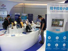 拉卡拉将与甘肃省兰州海关,共同发布支付报关产品