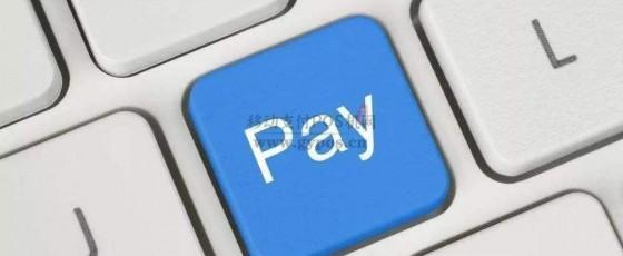 第三方支付pos机和银行pos机到底哪个好?(这里告诉你)
