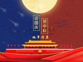 通联支付国庆中秋节商户资金结算安排公告