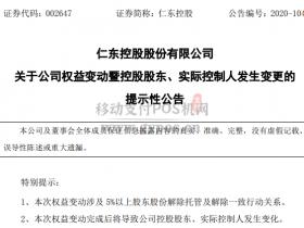 合利宝母公司仁东控股发布公告:控股股东和实控人变更