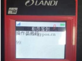 联迪E360设置GPRS,WiFi操作教程