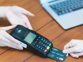 POS机上刷卡,哪些商户有利于信用卡提额?
