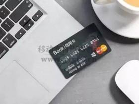 如何辨别真假信用卡(伪卡),你知道吗?