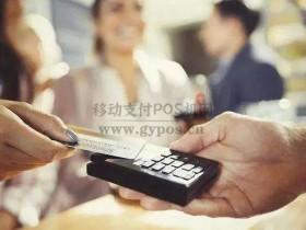 个人手刷POS机为什么有秒到提现费