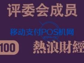 2020年跨境第三方支付公司TOP20强榜发布!