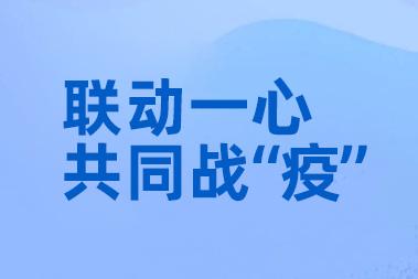 """联动优势CEO李贲:""""线上复工"""" 科技创新不停歇"""