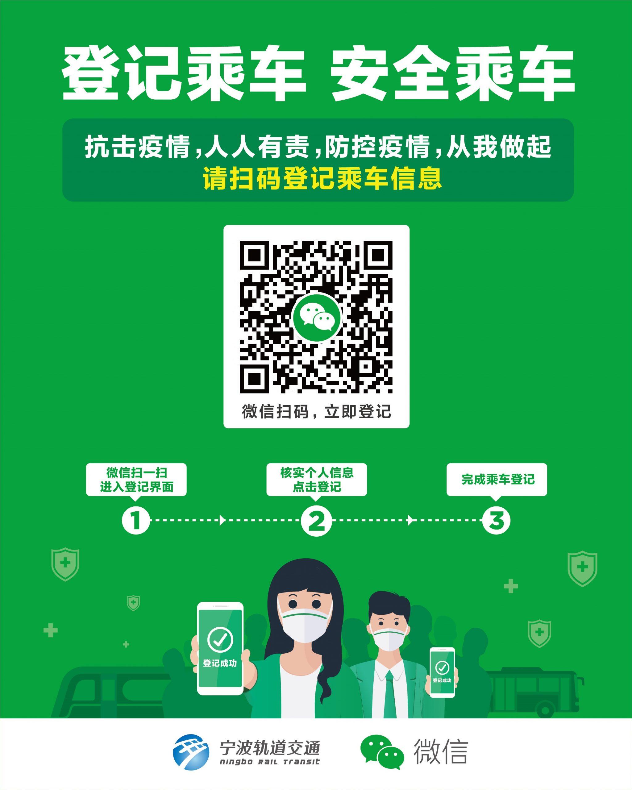 """腾迅""""乘车登记码""""在宁波地铁发布,无触碰登记,为交通出行保驾护航"""
