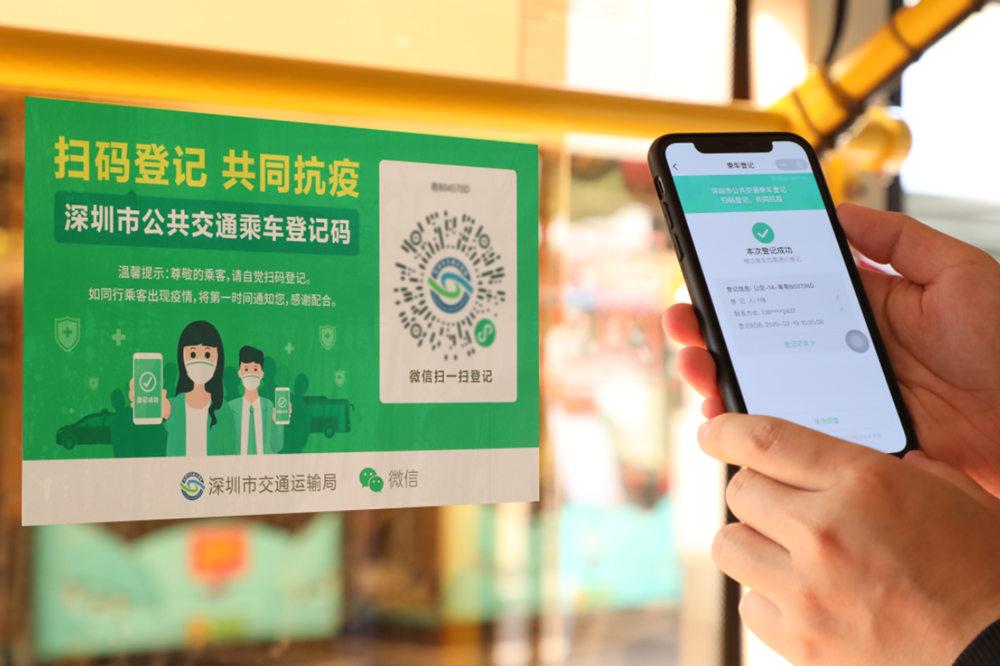 深圳公交、出租车上线腾讯《乘车登记码》一键扫码登记,及时获取疫情信息!