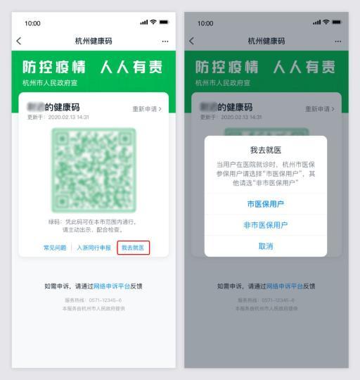 """""""杭州健康码""""为抗击新冠肺炎,将全新升级支持医院就诊和医保支付"""