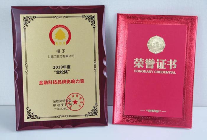 """付临门荣获支付行业年度""""金融科技品牌影响力奖"""""""