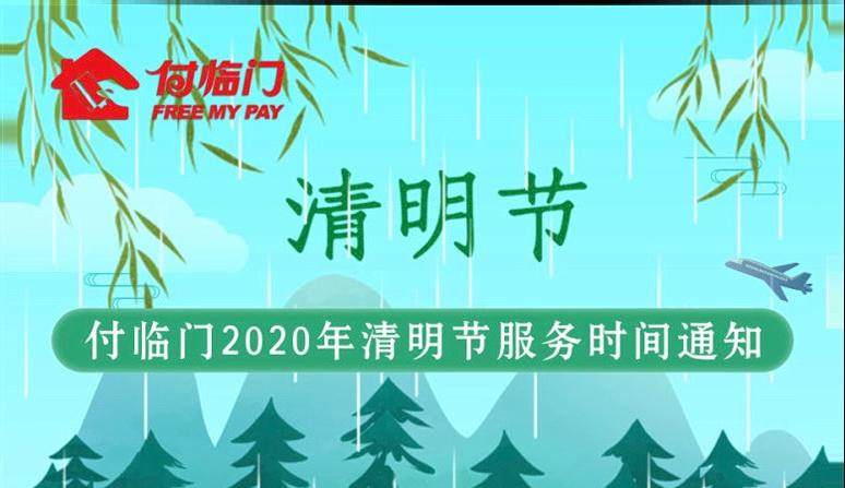 付临门2020年清明节服务结算时间调整通知