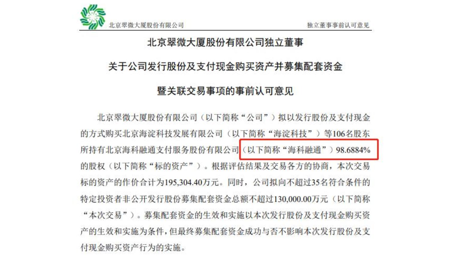 翠微股份发公示拟收购海科融通98%的股权