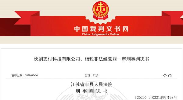快刷支付为非法套现服务平台出示支付清算通道被判罚款RMB一百五十万元