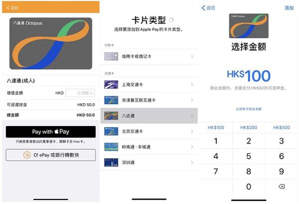 Apple Pay宣布将适用香港八达通卡