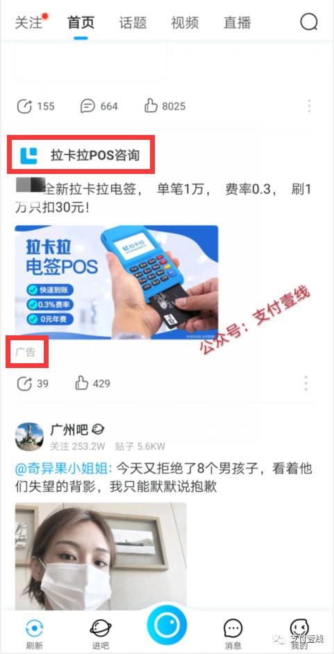 不允许地摊微信网销电销POS机销售,而百度贴吧内POS机违规广告却无人管!