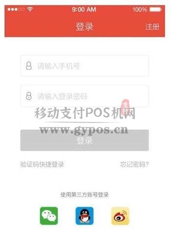 快刷app下载安装注册使用操作流程