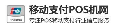 移动支付POS机网