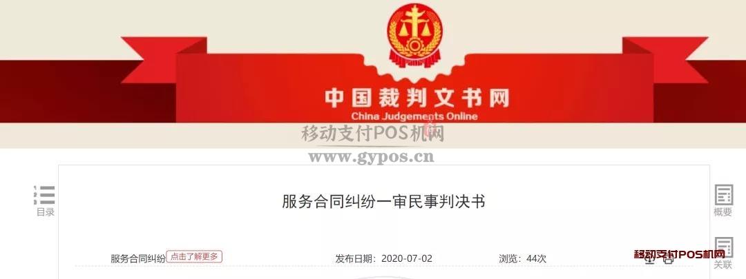 上海盛付通支付败诉,冻结商户资金长达四年!