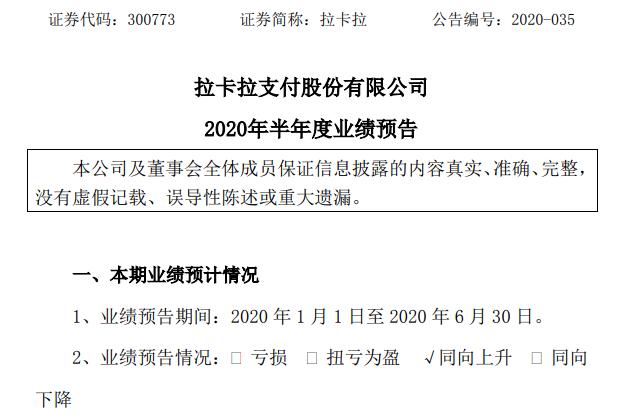 拉卡拉2020年上半年度业绩预告,预计净利润4.2亿元~4.5亿元