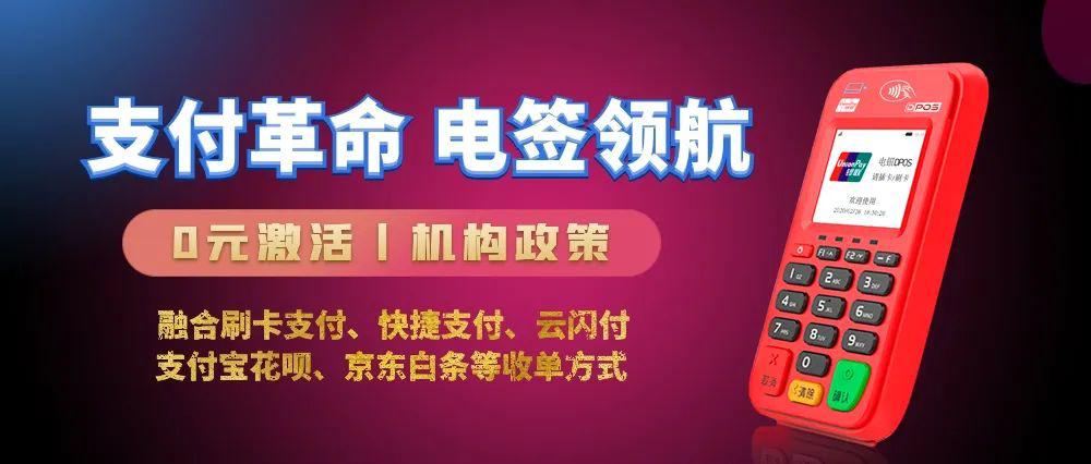 电银信息全牌照支付公司推出全新产品DPOS与【电银碰碰】