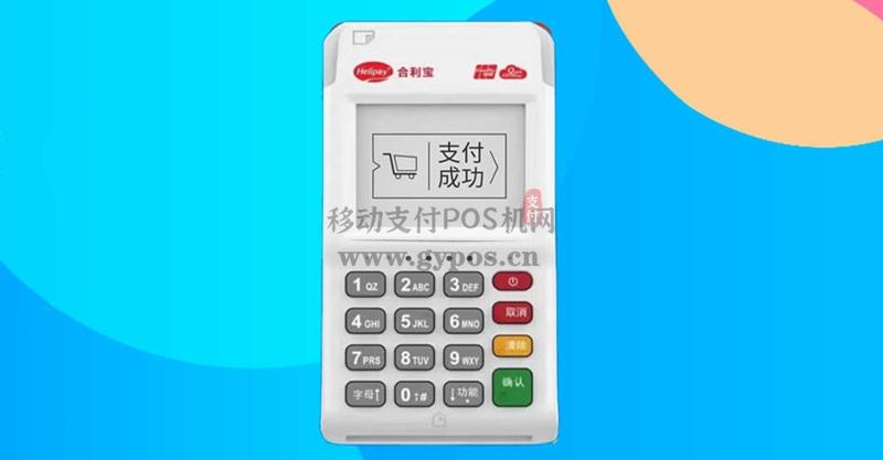 合利宝POS机用户注册开通及使用操作流程