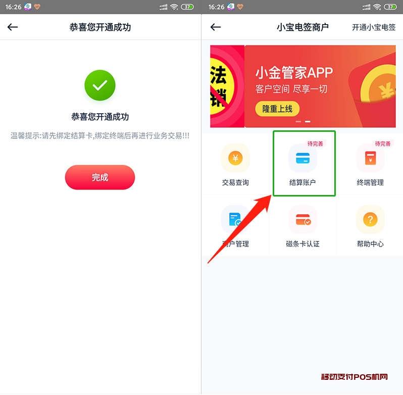 现代金控(现代支付)金小宝电签pos机商户注册使用流程