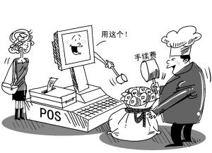 """POS机""""跳码""""?解密跳码交易支付行业内幕"""