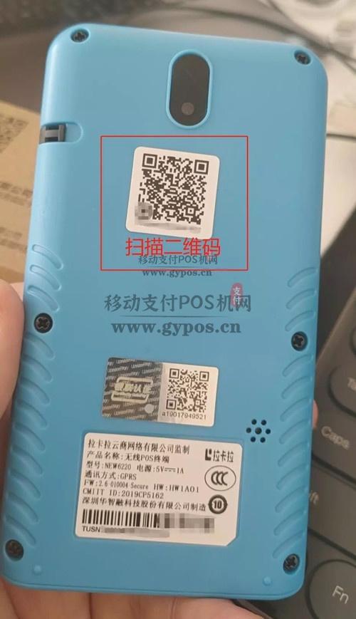 拉卡拉POS机怎么用-电签版注册使用激活操作流程!