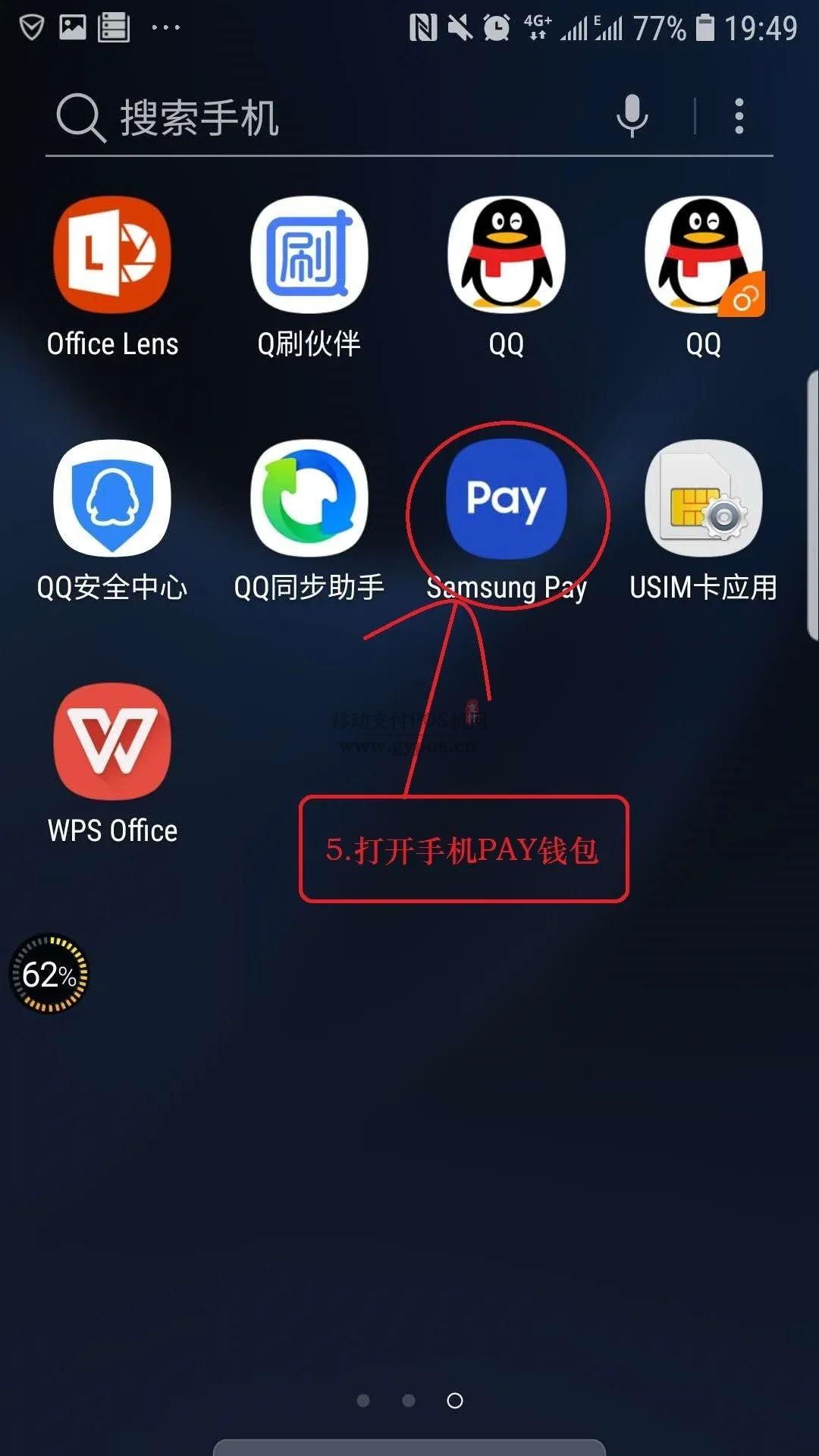 怎么使用京东白条进行POS机闪付刷卡(完整流程)