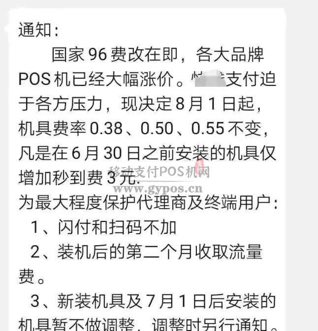 96费改不是POS机涨价的理由,揭秘行业内幕