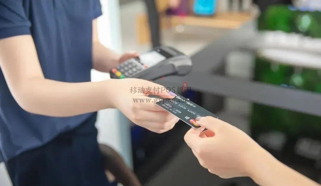 POS机出现以下几种报错码,需立即停止刷卡!