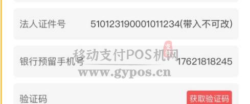 开POS,开拓宝APP下载注册及开通使用操作流程