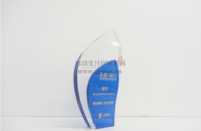 宝付荣获第三届卓越·风控最佳金融科技创新平台奖