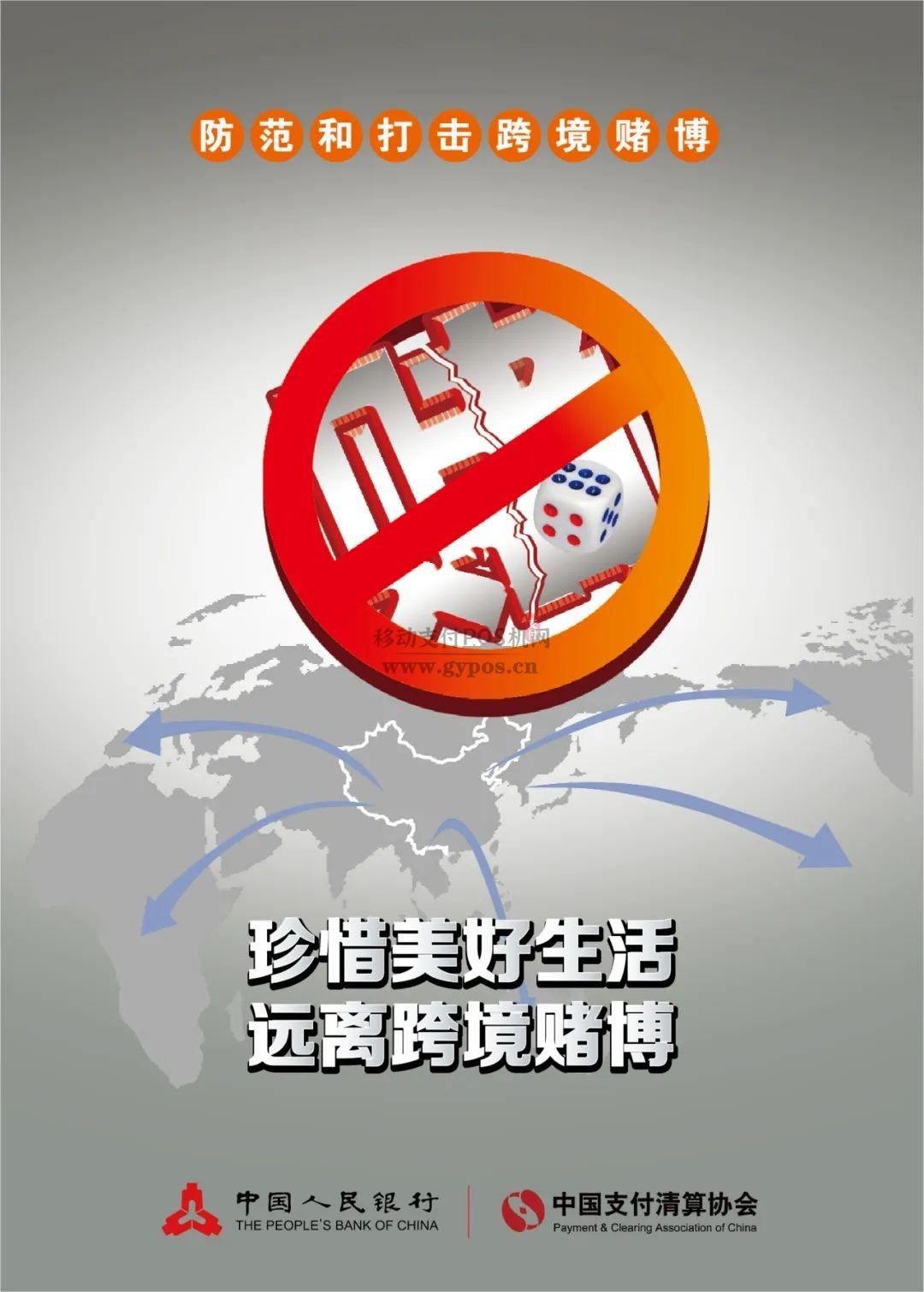 """付临门全国分公司开展""""防赌反赌 金融守护""""宣传活动"""