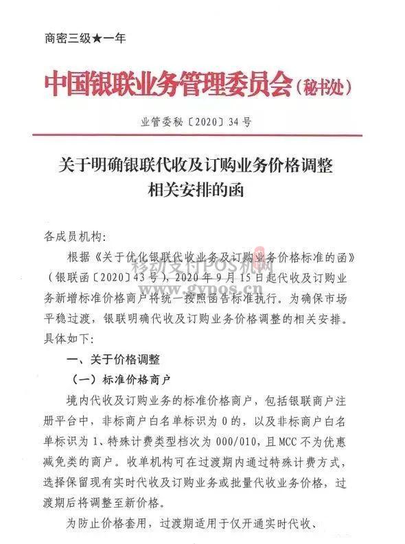 """【解析】2020年""""96费改""""背后"""
